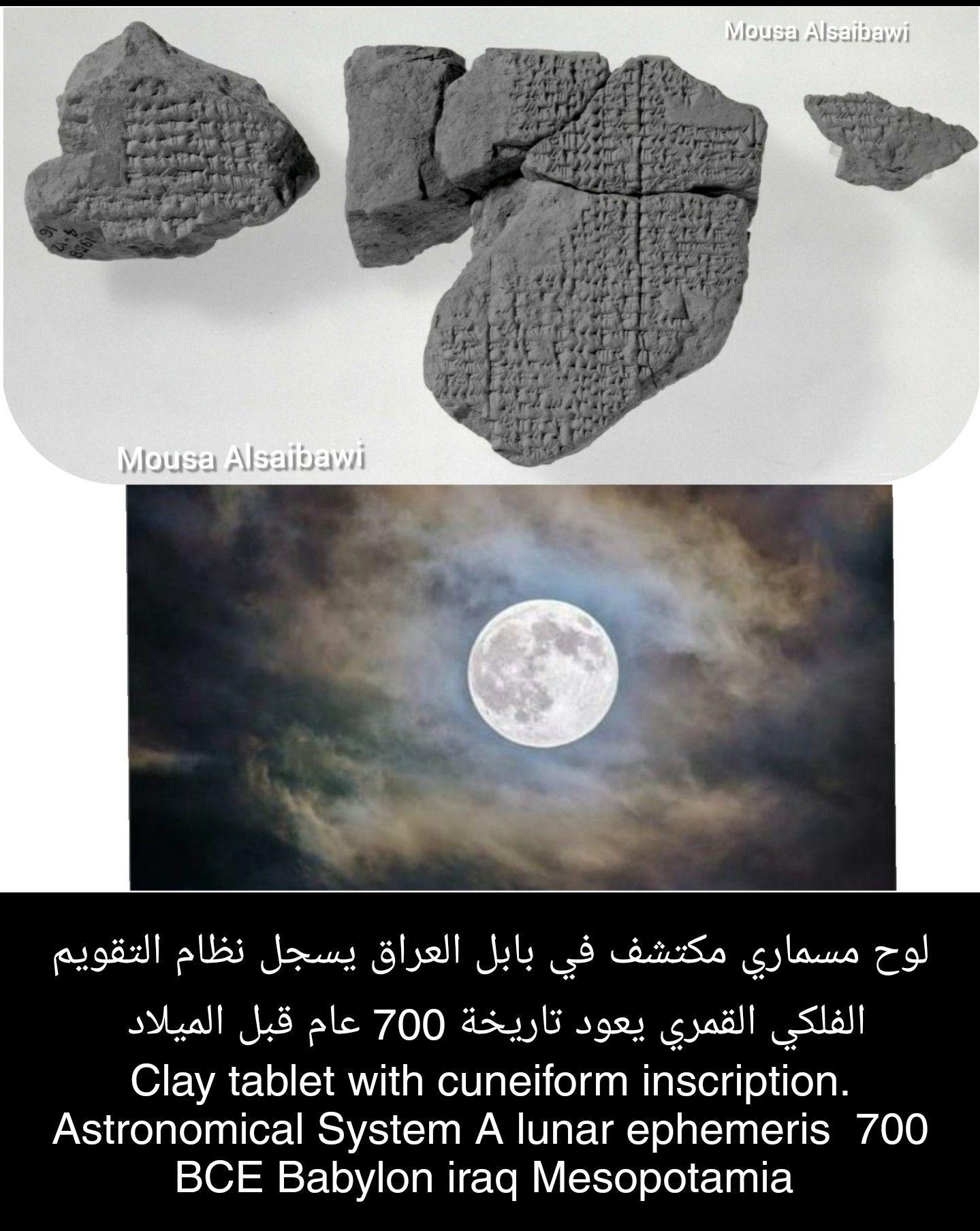 Babylon بابل Babylon Iraq Mesopotamia Babylon