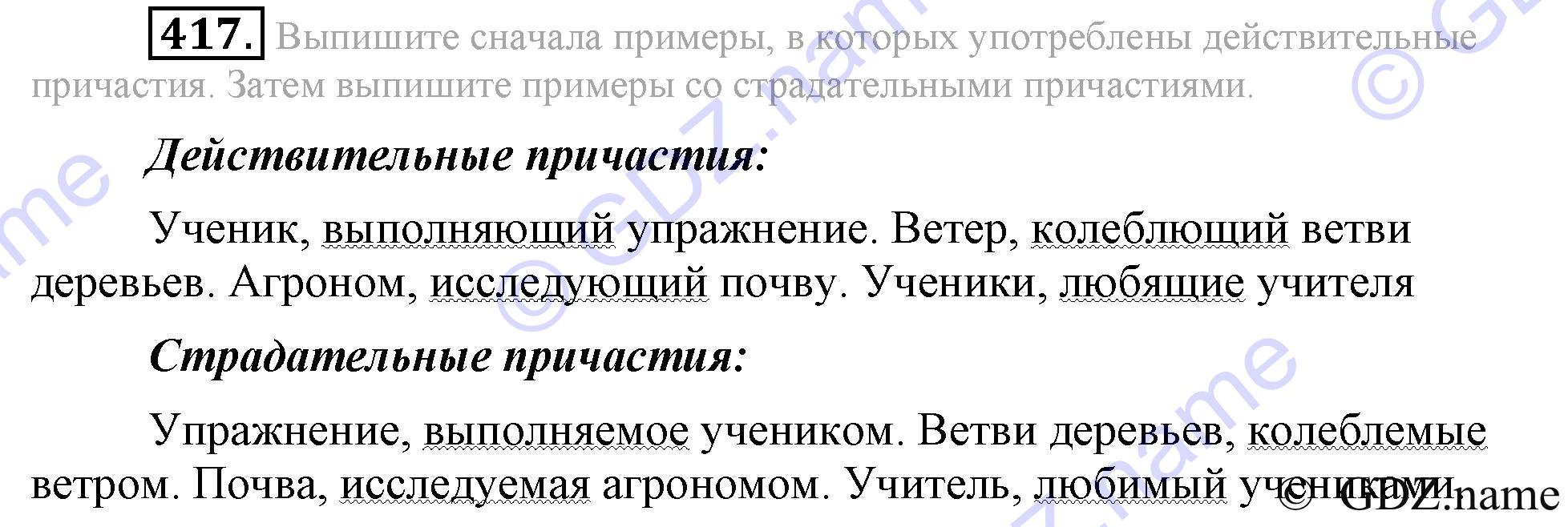 Русский язык 7 класс ашурова скчать гдз