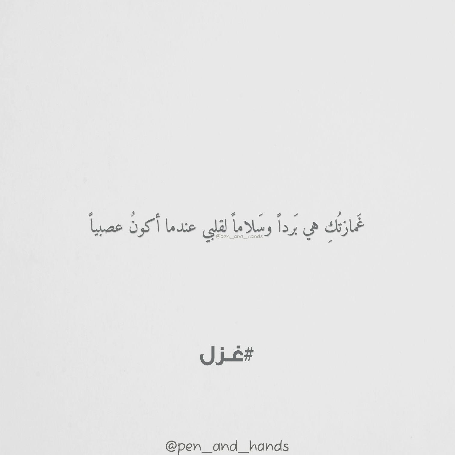 غ مازت ك هي ب ردا وس لاما لقلبي عندما أكون عصبيا غزل Words Calligraphy Arabic Calligraphy