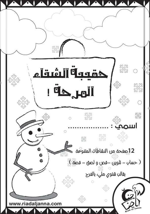 أوراق عمل لفصل الشتاء بمناسبة العطلة الانتصافية Arabic Alphabet For Kids Alphabet For Kids Learning Arabic