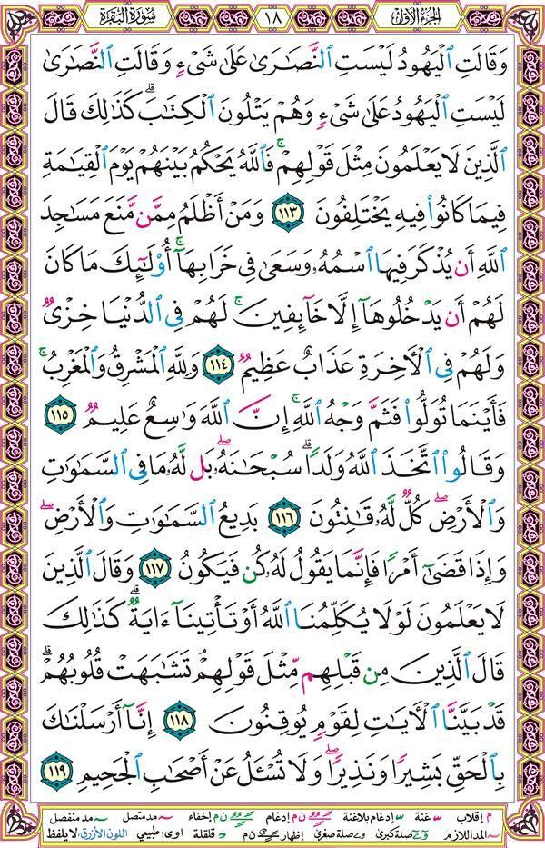 سورة البقرة صفحة رقم 18 Quran Verses Verses Words