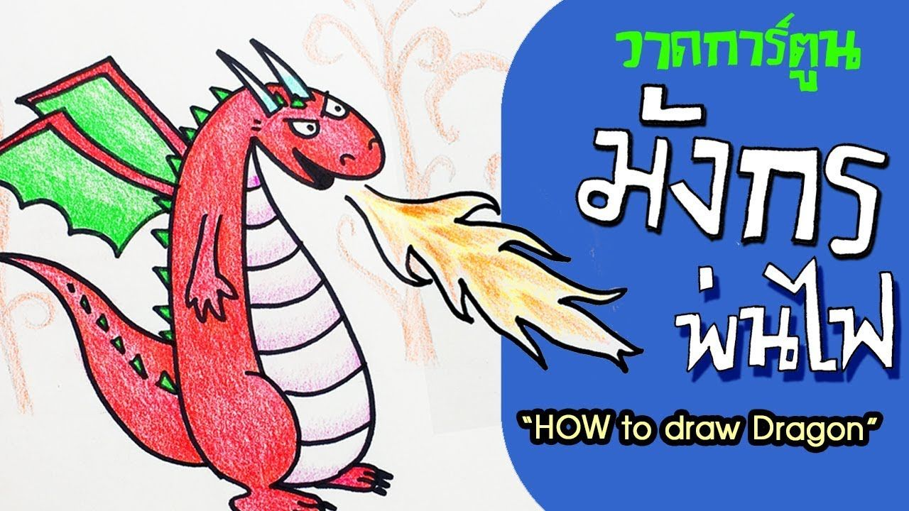 สอนวาดการ ต น ม งกรพ นไฟ How To Draw Dragon Fire ชอบศ ลปะ Chopsilpa
