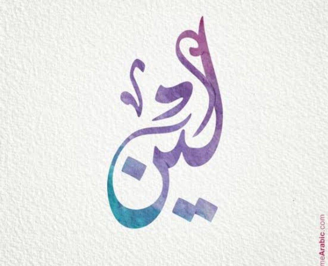 Pin By Minou S Bou Daroua On Citation Arabic Calligraphy Art Caligraphy Art Arabic Calligraphy Tattoo