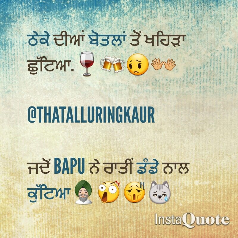 Fun Time Quotes In Hindi: Pin By . 🔱queen_girl_yo🔱 On Punjabi Quotes And Sayings