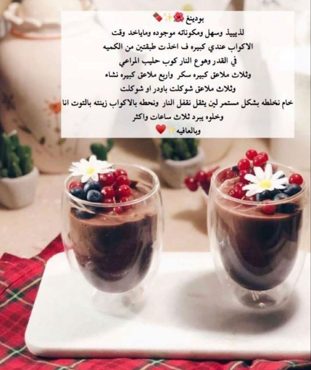 Pin By Soso On وصفات عصير وقهوة Food Food And Drink Recipes