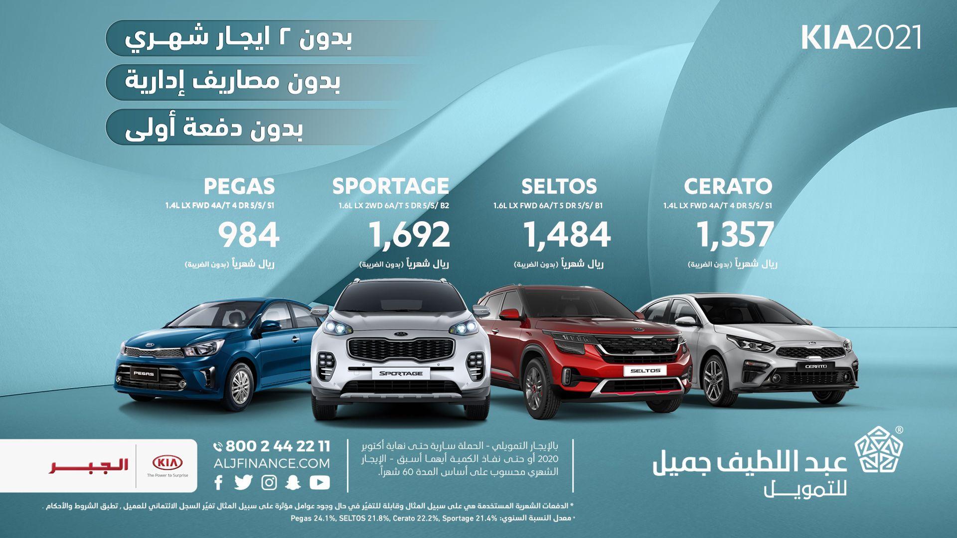 عروض السيارات عروض عبداللطيف جميل علي سيارات كيا لشهر اكتوبر 2020 عروض اليوم Saudi Arabia Toy Car