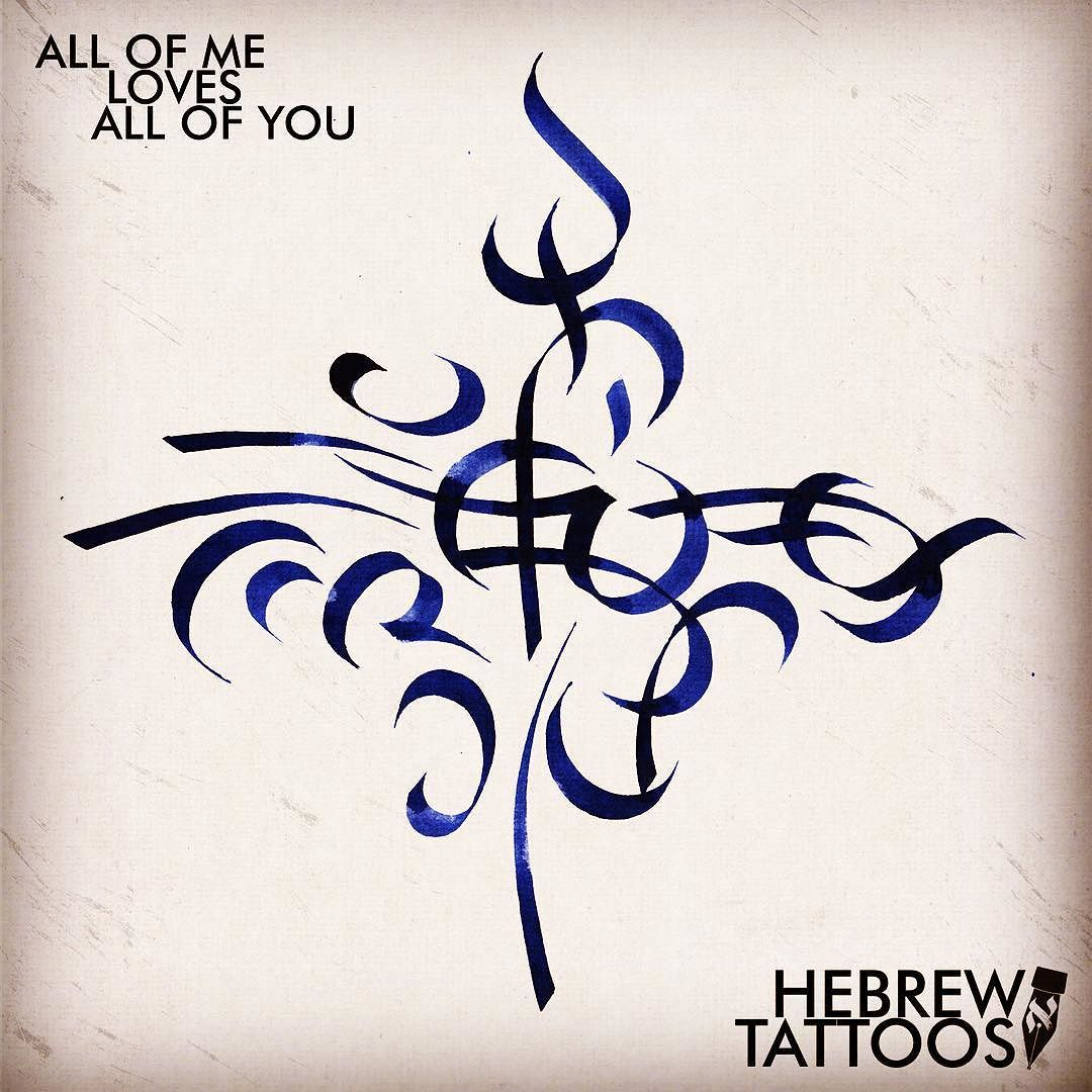 All Of Me Loves All Of You. #hebrew #hebrewtattoo #hebrew
