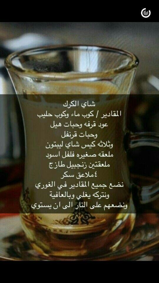 Pin By Manal Karout On أكلات مصوره Coffee Drink Recipes Arabic Food Arabian Food
