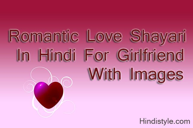 Romantic Love Shayari In Hindi For Girlfriend With Images ...