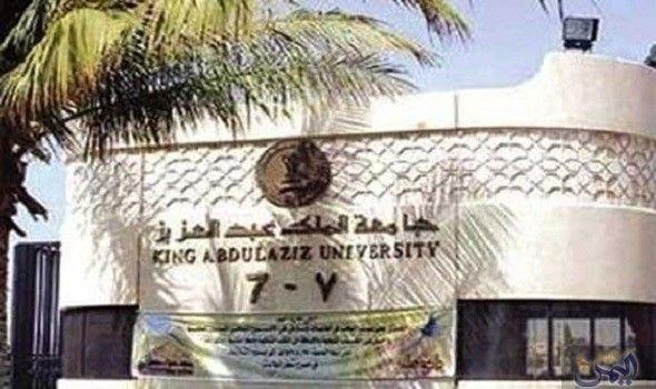 جامعة الملك عبدالعزيز تفتح القبول للدراسات العليا للعام الجامعي University Broadway Shows Broadway