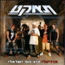 "The major musical trends within Israeli pop music today are hip-hop and religion-oriented songs that return to traditional Jewish roots. However, Israeli music has become more expansive than ever. In the late 1990, Hebrew hip-hop showed differing political views. ""Tikva"" by Subliminal showed a Zionist, right-wing view. ""Shirat HaSticker"" by Hadag Nachash showed a left-wing, cynical view of society. Listen to a clip here: http://media.urj.org/rjmag/2008fall/Track11.mp3"