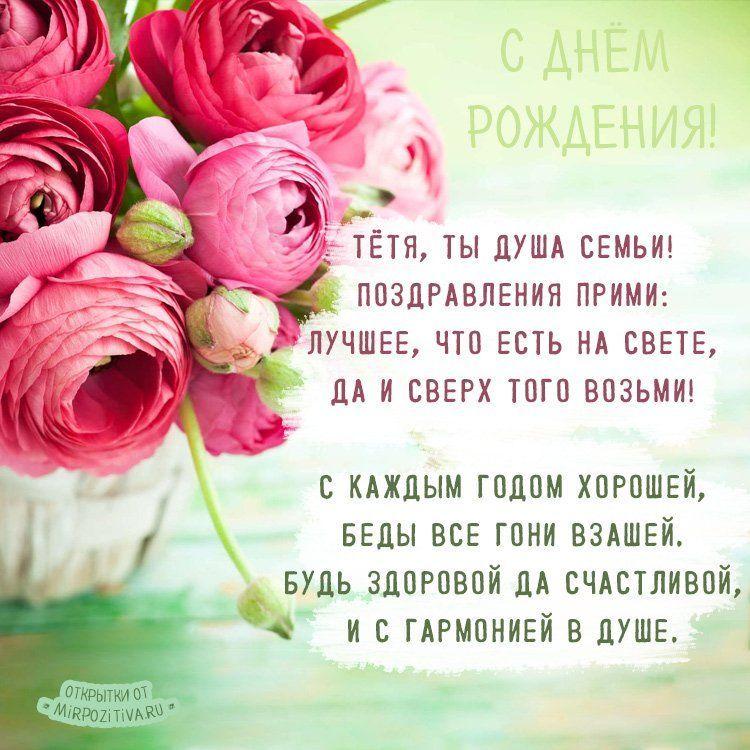 den-rozhdeniya-plemyannici-pozdravleniya-ot-teti-otkritki foto 16