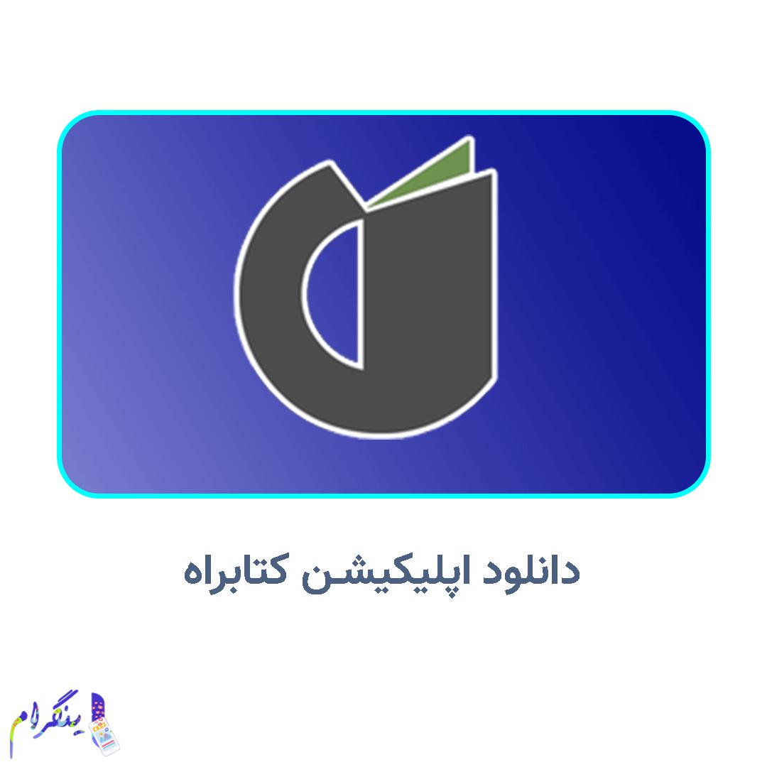 دانلود اپلیکیشن کتابراه Tech Logos School Logos Georgia Tech Logo