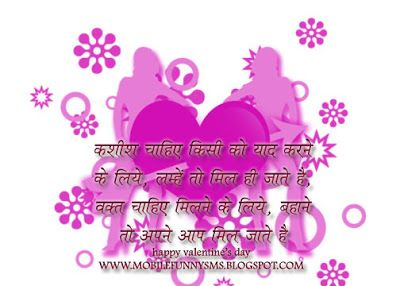 Mobile Funny Sms Valentines Day Messages Happy Valentine Image