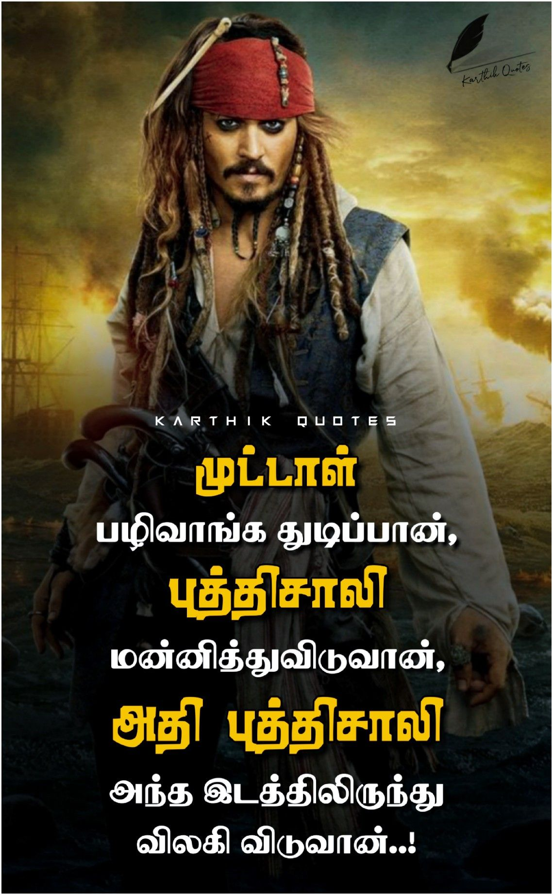 Pin by hema malathy on tamil tamil motivational quotes
