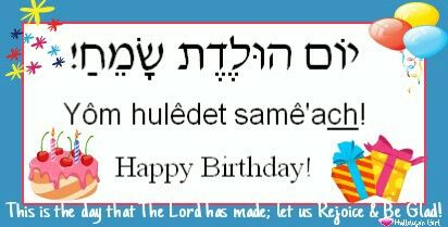 Happy Birthday Blessings Wishes Yeshua Jesus Hebrew School