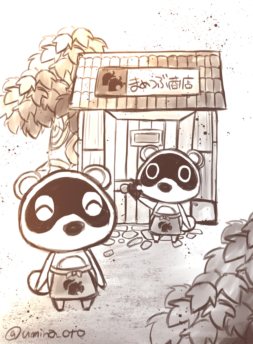 まめつぶ商店 どうぶつの森