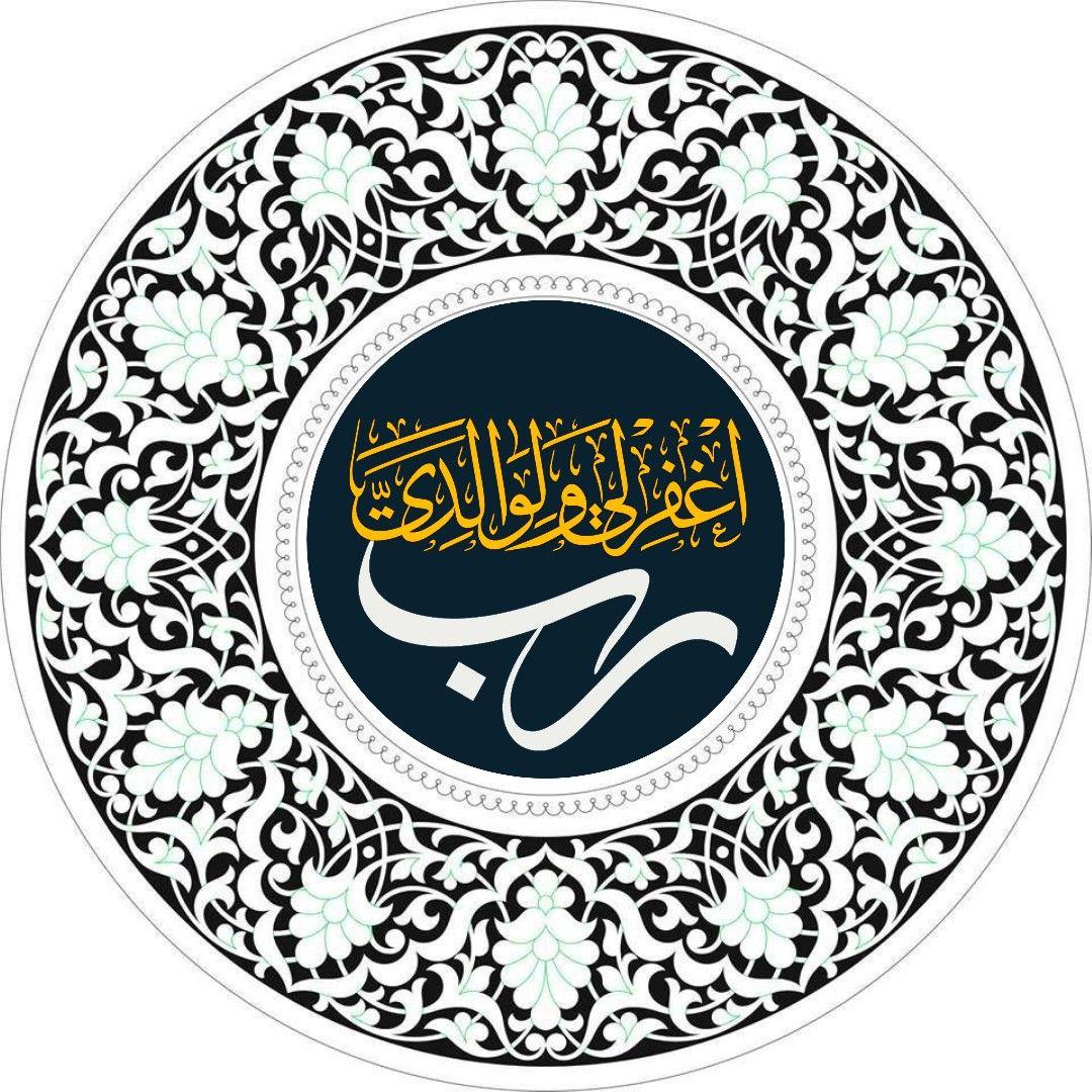 قرآن كريم آية رب اغفر لي ولوالدي Islamic pictures
