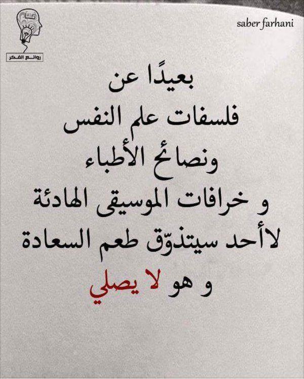 قلب ينزف من الم الحب Sara12243 Words Quotes Arabic Quotes