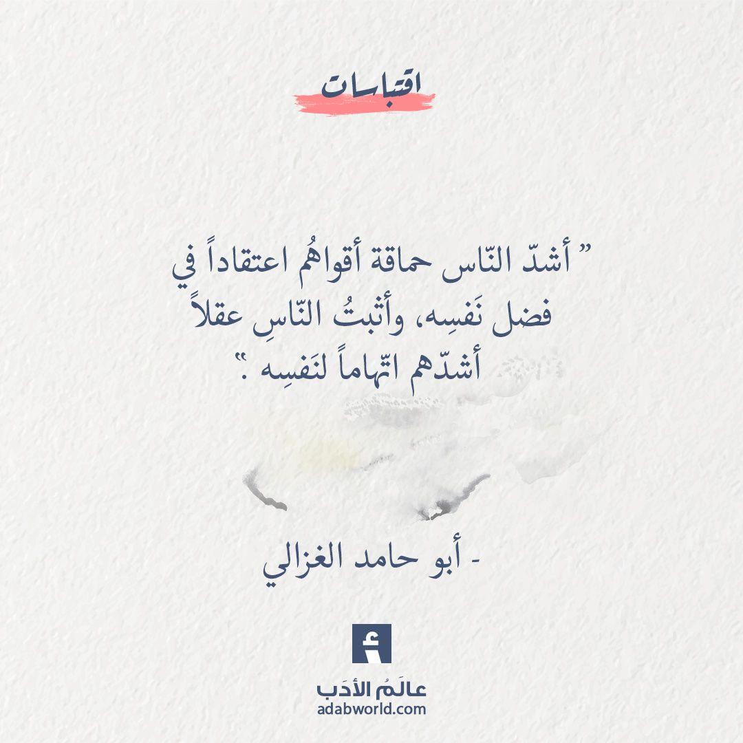 أشد الن اس حماقة من اقوال أبو حامد الغزالي عالم الأدب Words Quotes Talking Quotes Wisdom Quotes Life