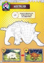 공룡메카드 색칠공부에 대한 이미지 검색결과 색칠공부 책 및 책