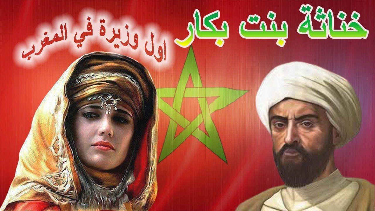 من هي خناثة بنت بكار اول وزيرة في المغرب In 2021 Movie Posters Movies Poster