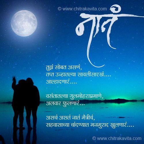 Nat-Maitrich Marathi Friendship Greeting Card | Marathi ...