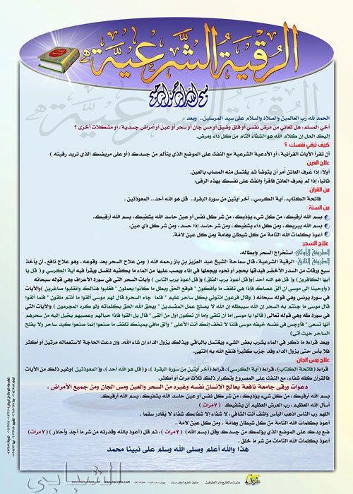 الرقية الشرعية Islam Facts Islam Hadith Islam Quran