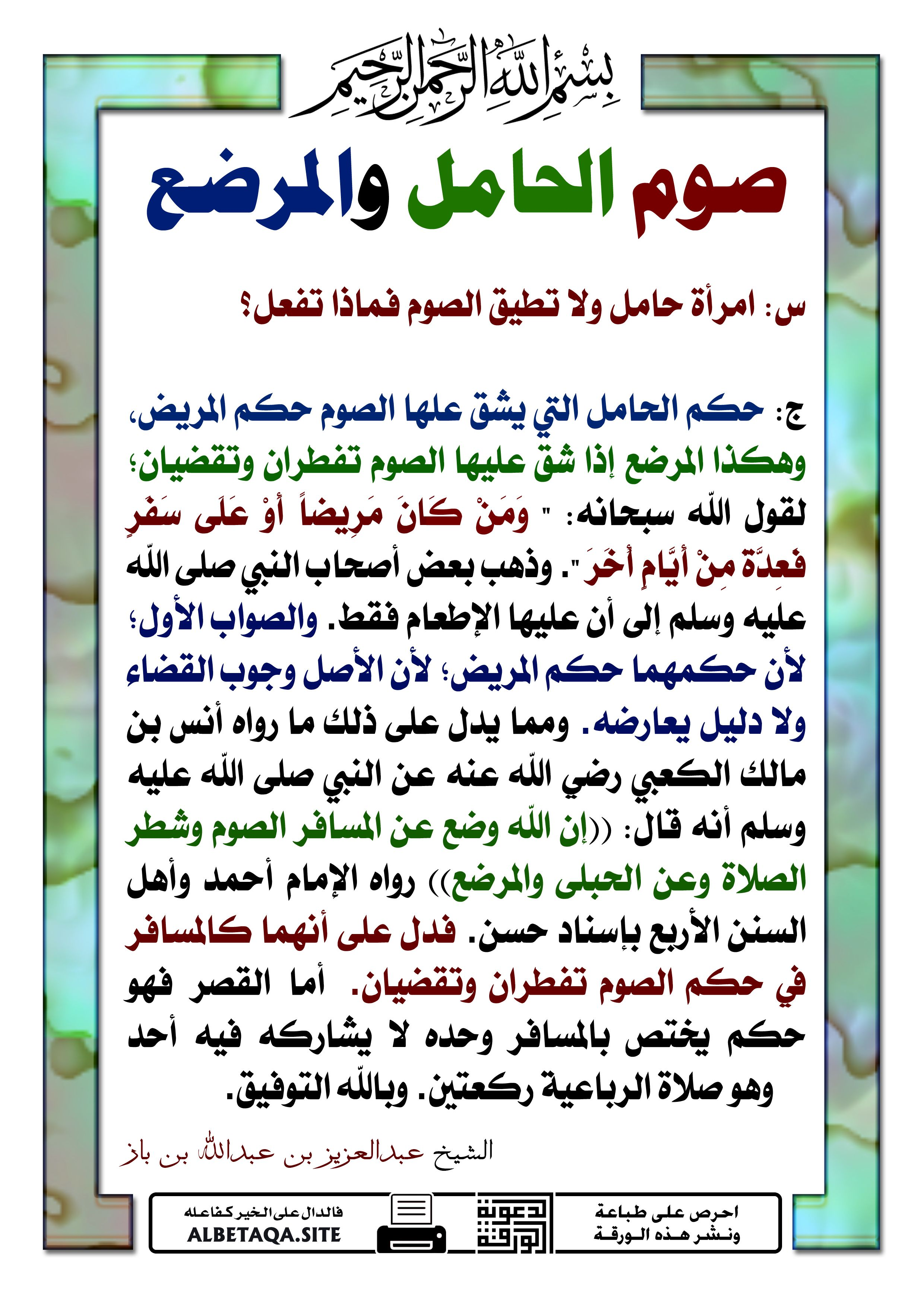كفارة الجماع في نهار رمضان