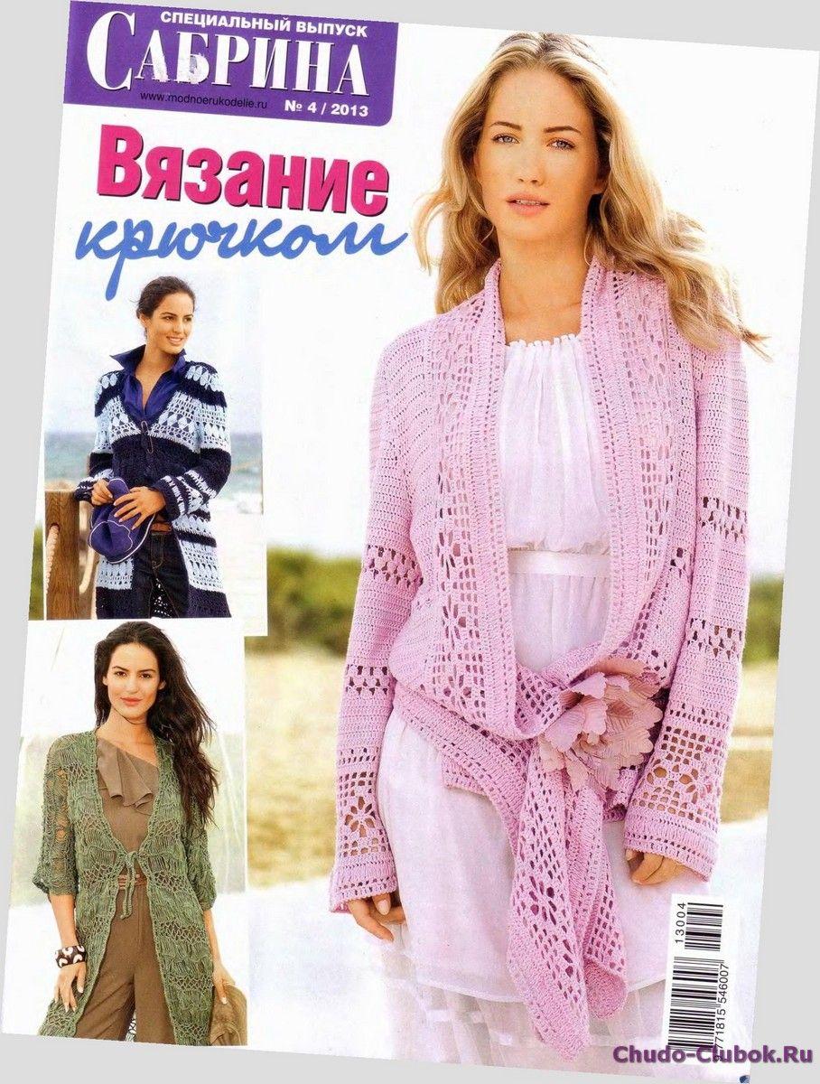 сабрина спецвыпуск 2013 04 вязание крючком Magazines Hand Made