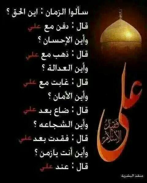 سلام الله على امير المؤمنين علي بن ابي طالب Imam Ali Quotes Funny Arabic Quotes Ali Quotes