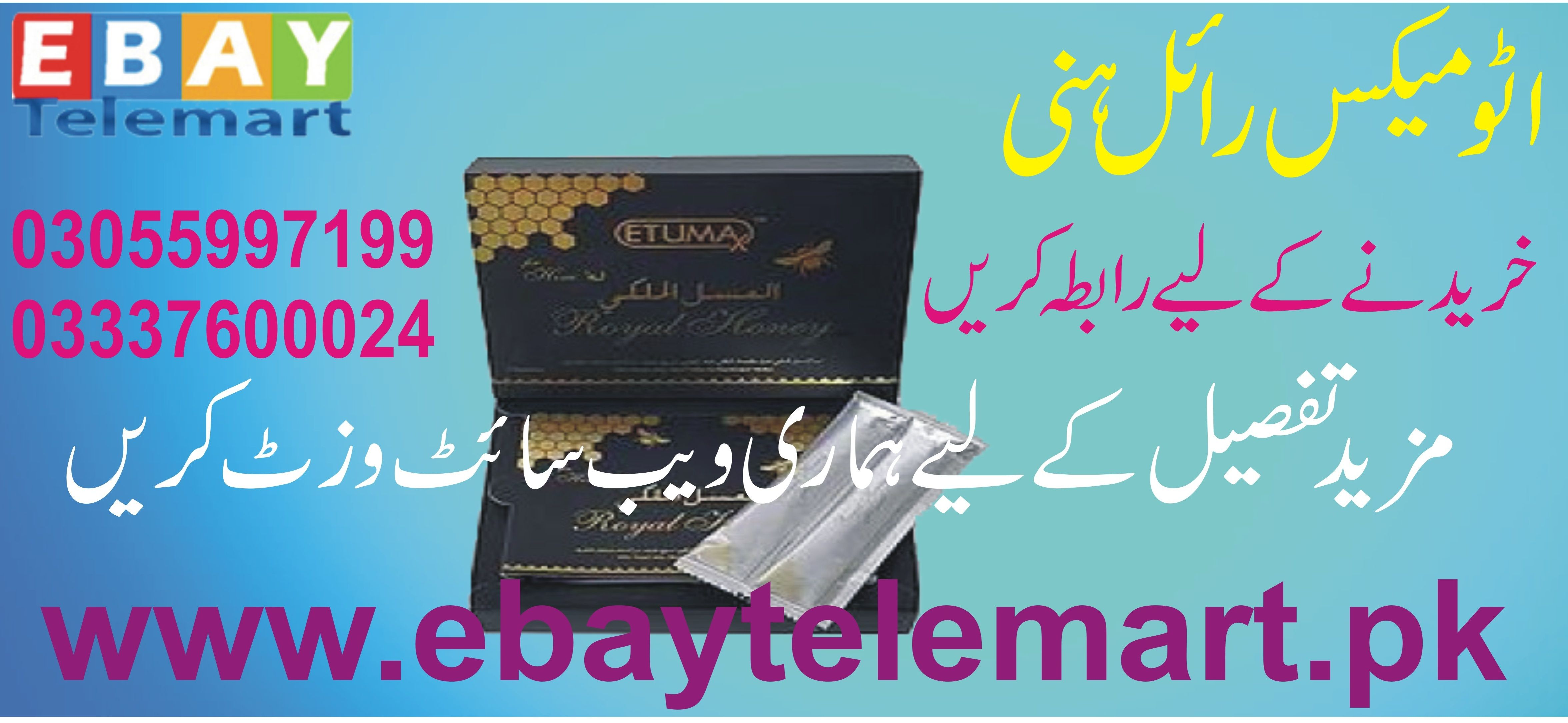 Etumax Royal Honey Price in Pakistan | Herbal oil, Honey price, How to  increase energy