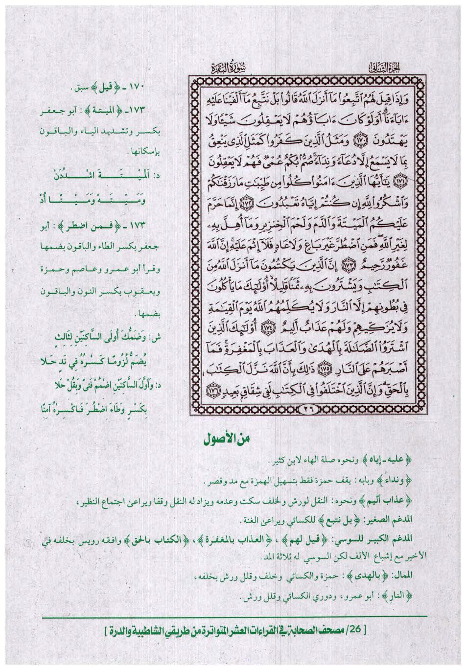 Pin By القران الكريم The Holy Quran On مصحف الصحابة في القراءات العشر المتواترة من طريق الشاطبية والدرة Bullet Journal Journal Notebook