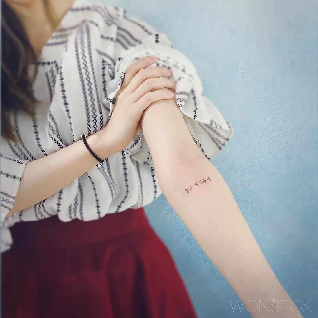∥Korean Lettering∥Hangeul∥한글타투∥ . . . #❤️ .#illust #tattoo #대학로타투 #wonseok…