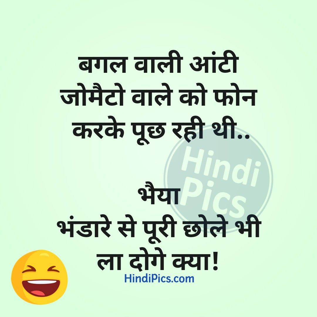 Hindi Jokes On Zomato Funny Status Quotes Funny Status Quotes Funny Statuses Fun Quotes Funny