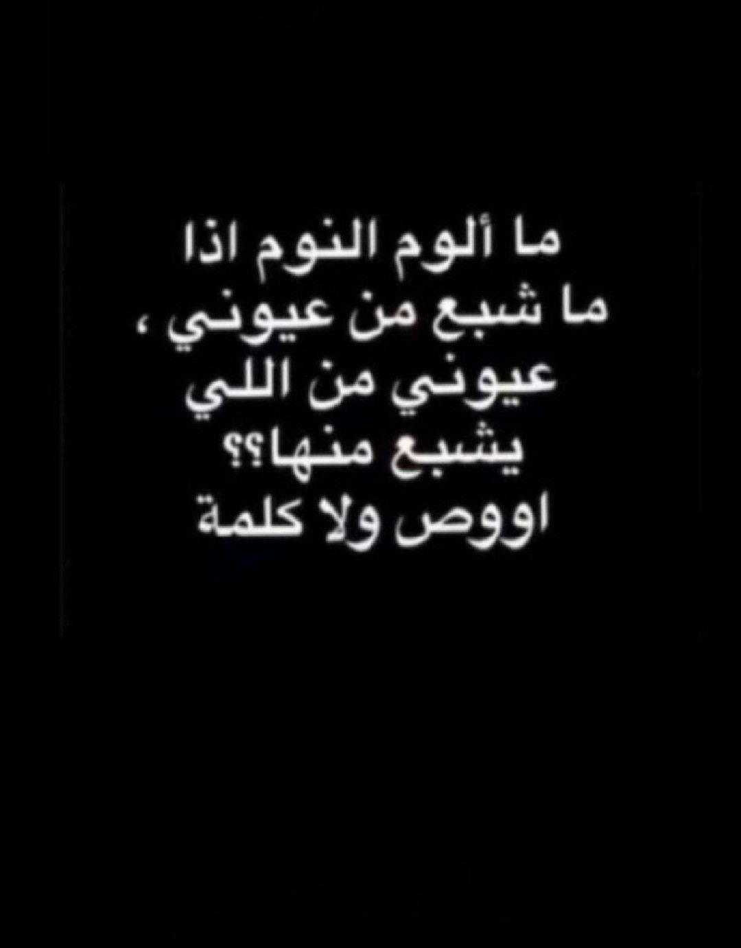Pin By Just Shahad On Sh In 2021 Funny Arabic Quotes Funny Quotes Fun Quotes Funny