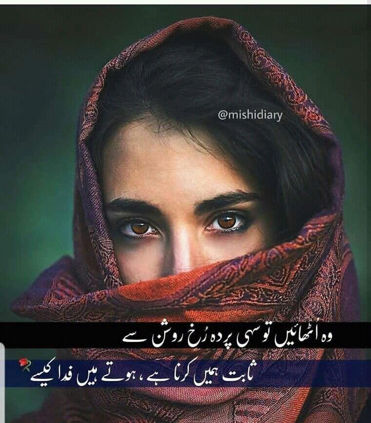 Urdu Peotry   Urdu poetry, Urdu quotes