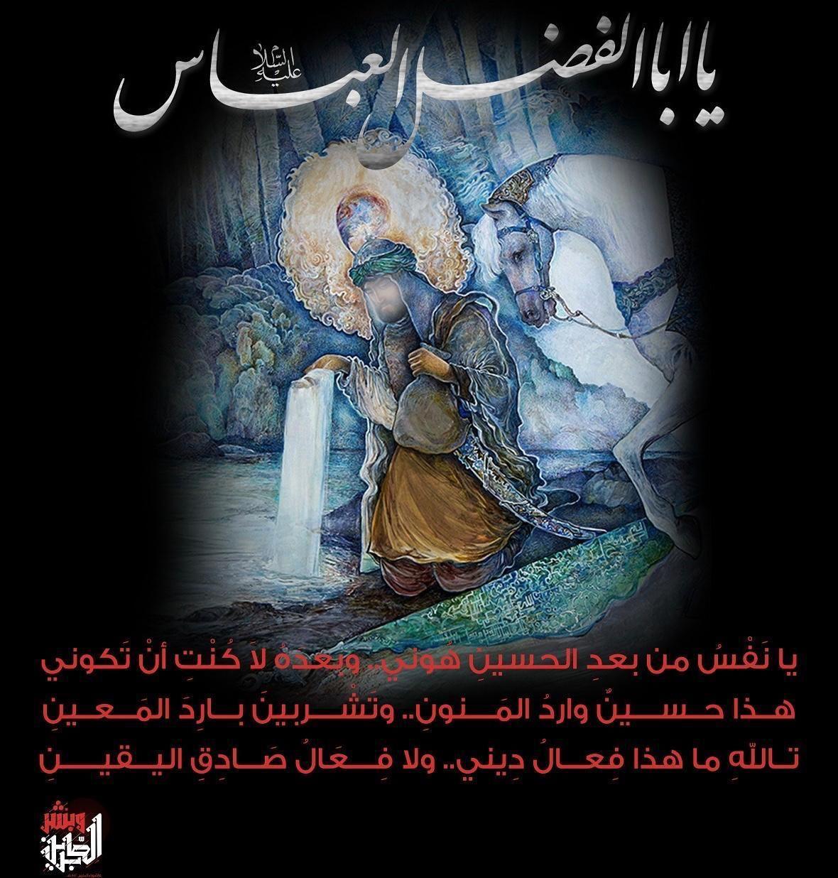 Pin By Abomohammad On مناسبات وولادات وشهادات وفيات أهل البيت عليهم السلام Movie Posters Art Poster