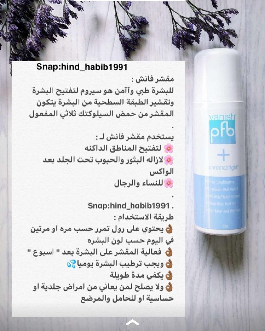 Pin By Zaaha 23 On للمنطقة الحساسة Recommended Skin Care Products Beauty Skin Care Routine Skin Care Business