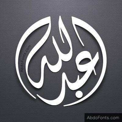 اسم عبد الله هو من أحب الاسماء إلى الله تعالى فع ن اب ن ع م ر ق ال ق ال ر س Islamic Calligraphy Painting Islamic Calligraphy Arabic Calligraphy Design