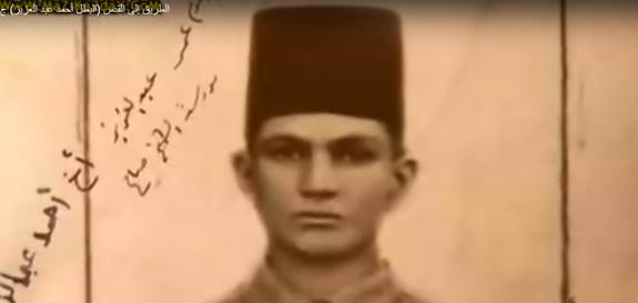 البطل أحمد عبد العزيز Egyptian Male Sketch Egypt