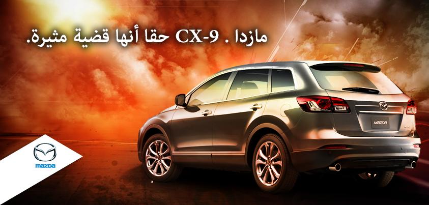 حقا إنها سيارة مثيرة Mazda Cx 9 Car Mazda