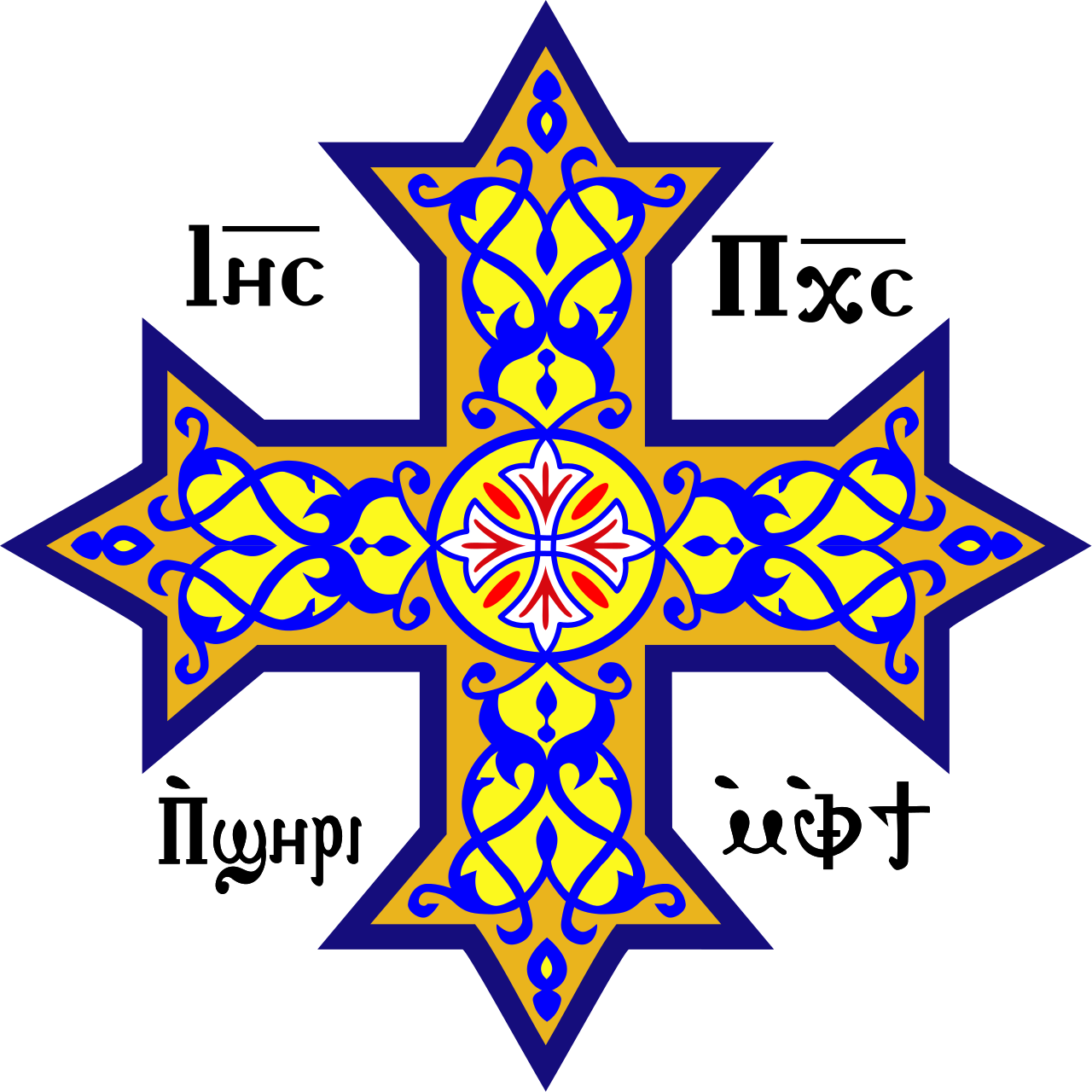 Contemporary Design Used By The Coptic Catholic Church1 History