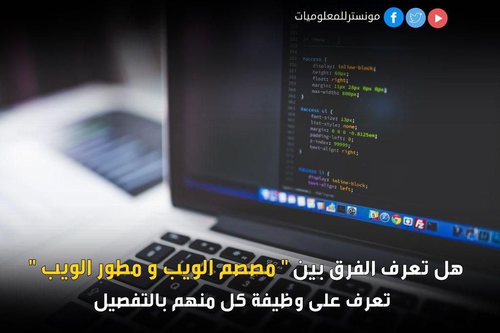 ماهو الفرق بين مصصم الويب ومطور الويب Web Design Web Development Design