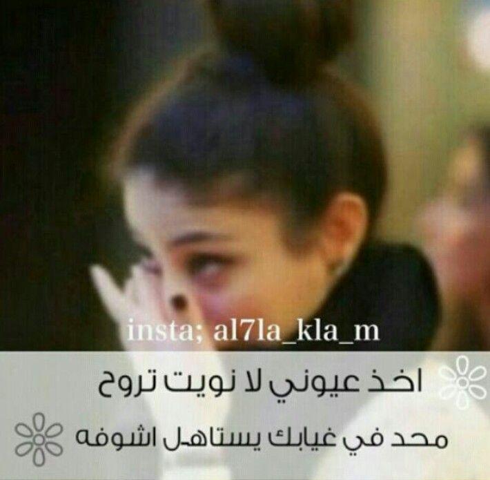 محد في غيابك يستاهل اشوفه Words Arabic Words Sayings