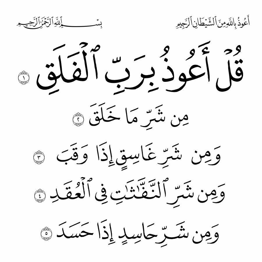 سورة الفلق Arabic Math Arabic Calligraphy