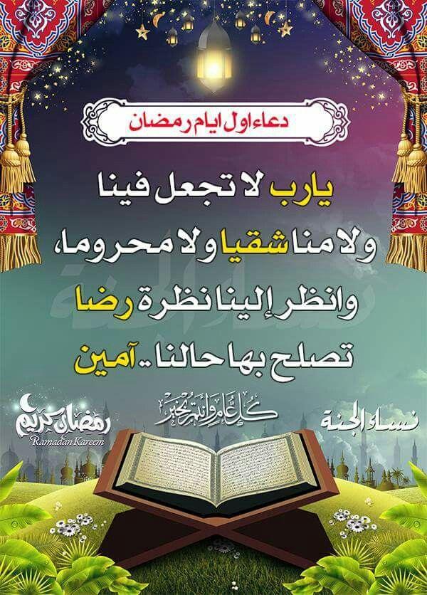 Pin By Um Leen On دعاء إلى رب غفور Allah