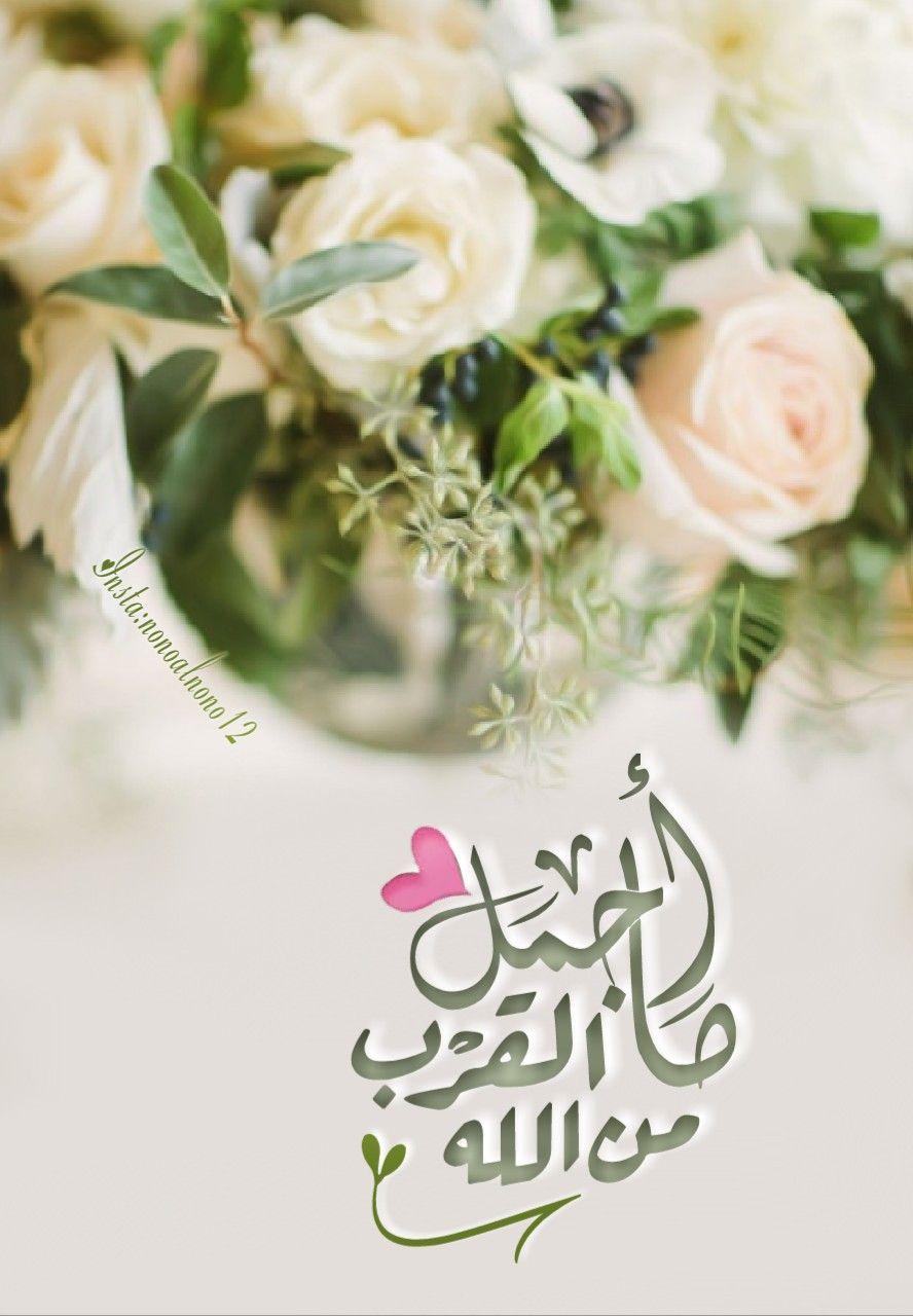 ما أجمل القرب من الله Table Decorations Decor Blossom