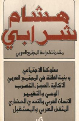 تحميل كتاب مقدمات لدراسة المجتمع العربي Pdf مجانا ل هشام شرابى كتب Pdf Reading Books Novelty Sign