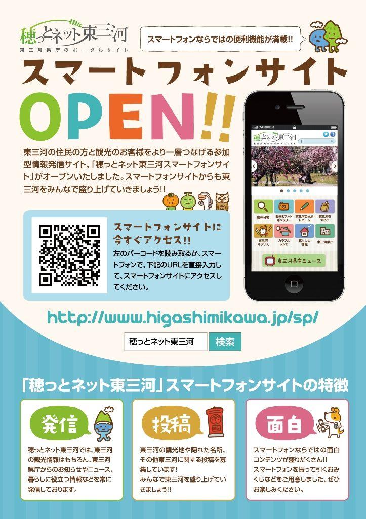 東三河県庁のポータルサイト 穂っとネット東三河 スマートフォンサイトを開設しました 愛知県 パンフレット デザイン チラシ グラフィックデザインのレイアウト